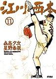 江川と西本(11) (ビッグコミックス)