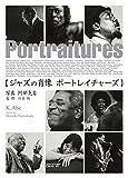 ジャズの肖像 ポートレイチャーズ