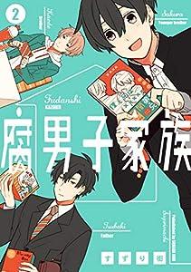 腐男子家族 2巻 (デジタル版ガンガンコミックスpixiv)