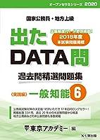 出たDATA問 6 一般知能 実践編 2020年度版 国家公務員・地方上級 (東京アカデミー編)