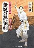 無双の拝領剣 巡見使新九郎 尾張の野望 (コスミック・時代文庫)