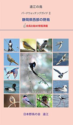 遠江の鳥 バードウォッチングガイドⅡ 静岡県西部の野鳥