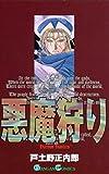 悪魔狩り (ガンガンコミックス)