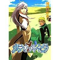メテオ・メトセラ(6) (ウィングス・コミックス)