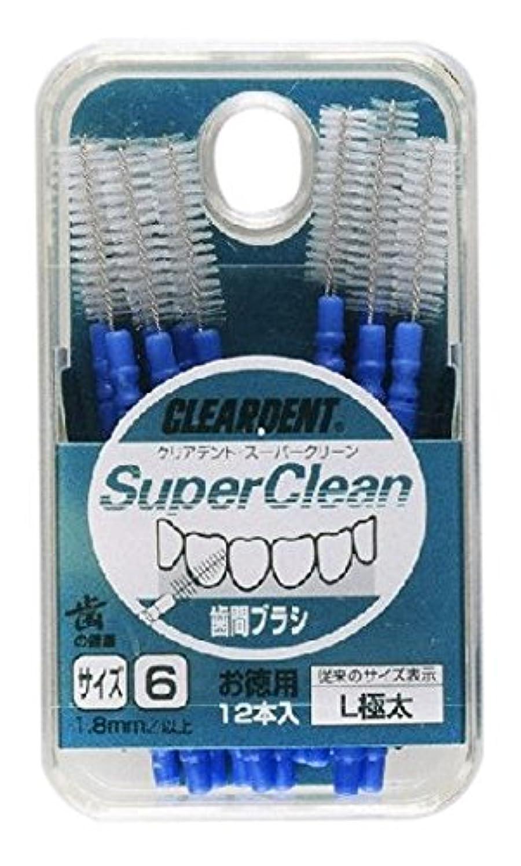 護衛価値のないつぼみクリアデント 歯間ブラシ(お徳用) サイズ6 L 極太 12本入