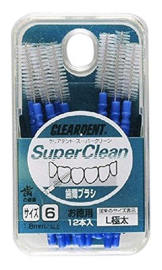入手します電池逃げるクリアデント 歯間ブラシ(お徳用) サイズ6 L 極太 12本入