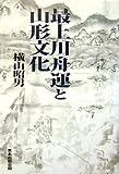 最上川舟運と山形文化