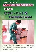 介護現場のリスクマネジメント 施設編 第2巻 ヒヤリ・ハットをそのままにしない [DVD]
