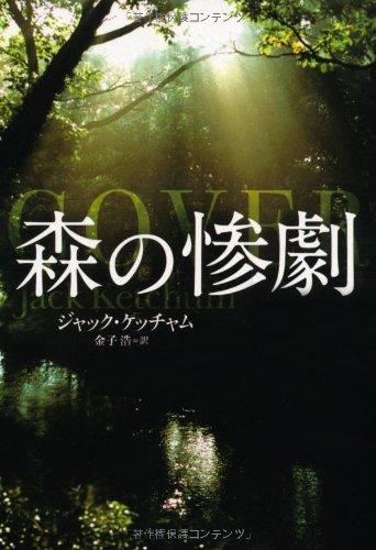 森の惨劇 (扶桑社ミステリー)の詳細を見る