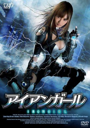アイアンガール [DVD]