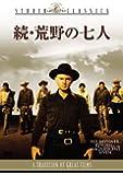 続・荒野の七人 [スタジオ・クラシック・シリシーズ] [DVD]