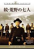 続・荒野の七人[DVD]