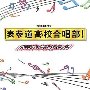 TBS系 金曜ドラマ「表参道高校合唱部! 」オリジナル・サウンドトラック