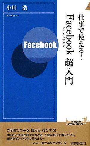 仕事で使える!Facebook超入門 (青春新書インテリジェンス)の詳細を見る