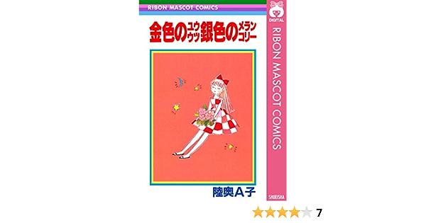 金色のユウウツ銀色のメランコリー (りぼんマスコットコミックス ...