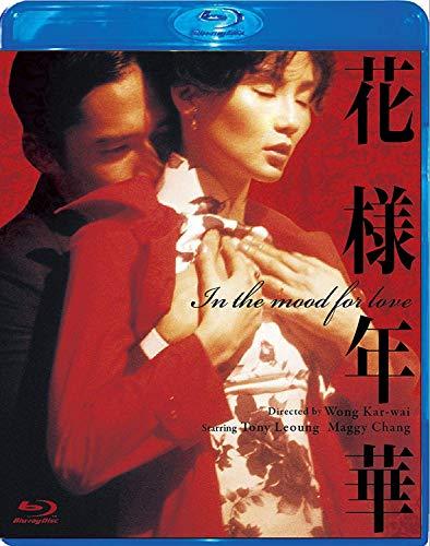 花様年華 [Blu-ray]
