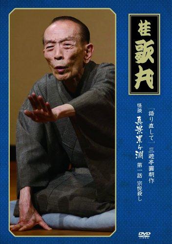 語り直して 三遊亭円朝作 怪談 真景累ヶ淵 第一話 宗悦殺し [DVD]