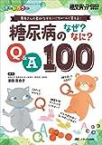 糖尿病のなぜ? なに? Q&A100: 患者さんの素朴なギモンに ちゃーんと答える! (糖尿病ケア2017年春季増刊)