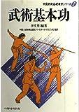 武術基本功 (中国武術基礎練習シリーズ)
