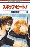 スキップ・ビート! 18 (花とゆめコミックス)