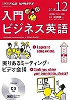 NHK CD ラジオ 入門ビジネス英語 2018年12月号
