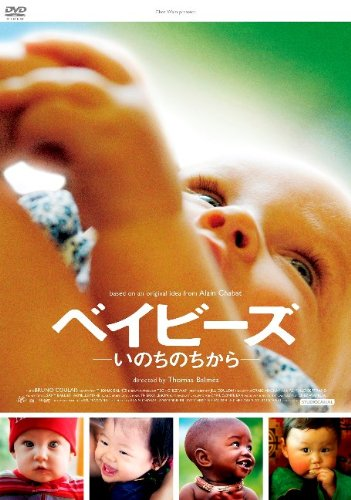 ベイビーズ -いのちのちから- [DVD]