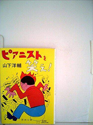 ピアニストを笑え! (1980年) (新潮文庫)の詳細を見る