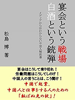 [松島 博]の宴会という戦場 白酒という銃弾: メディアからはわからない中国人解説書