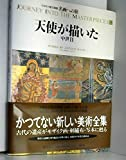 名画への旅(3) 天使が描いた―中世2
