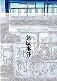 【チラシ付映画パンフレット】 『葛城事件』 出演:三浦友和.南果歩.新井浩文 画像