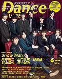 ダンススクエア vol.29 [COVER:Snow Man、向井康二、正門良規、目黒蓮、影山拓也、田中誠治] (HINODE MOOK 537)