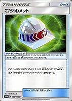 ポケモンカードゲーム SM8 超爆インパクト こだわりメット U   ポケカ サン&ムーン 拡張パック グッズ トレーナーズカード