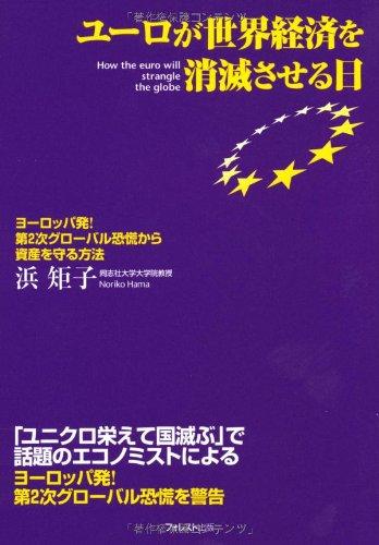 ユーロが世界経済を消滅させる日~ヨーロッパ発!第2次グローバル恐慌から資産を守る方法