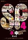 AKB48 ネ申テレビ スペシャル (~チーム対抗!春のボウリング大会~) DVD