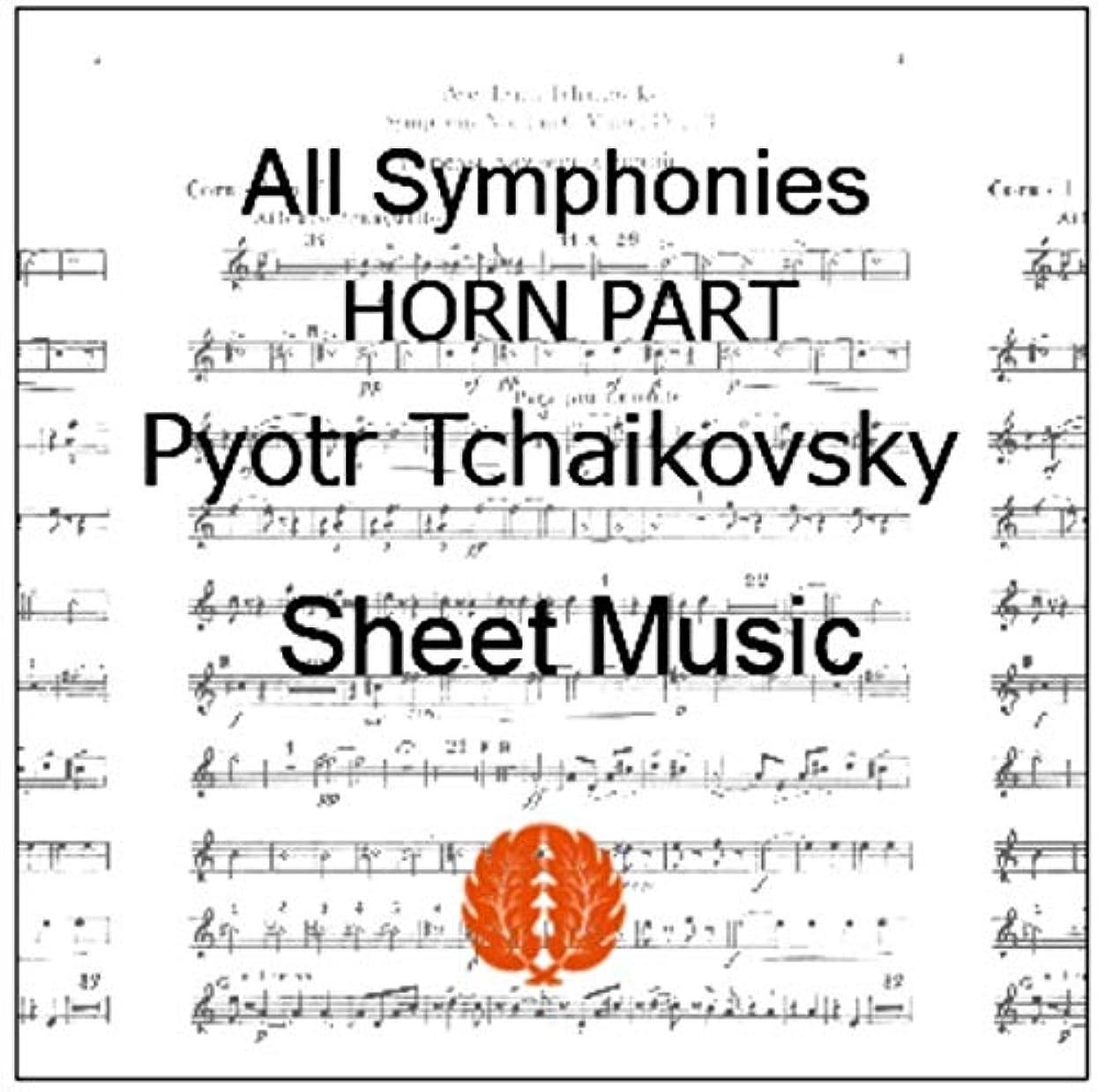 オーストラリア頬共役楽譜 pdf チャイコフスキー 交響曲 全7曲 全楽章 ホルン パート譜セッ