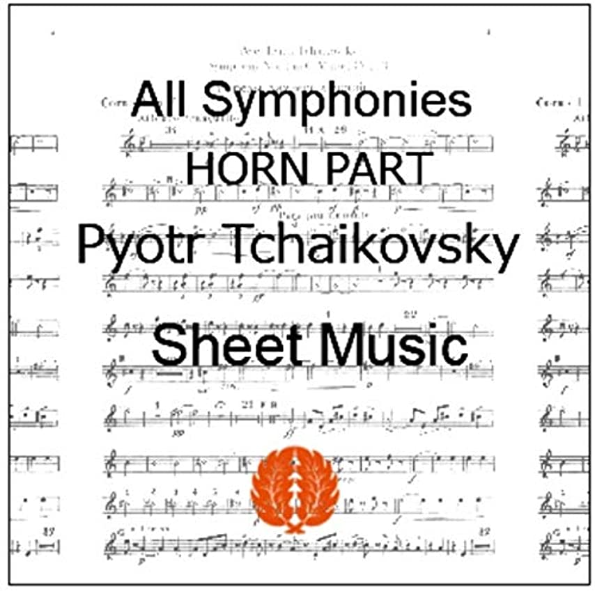 スマイルジーンズアウター楽譜 pdf チャイコフスキー 交響曲 全7曲 全楽章 ホルン パート譜セッ