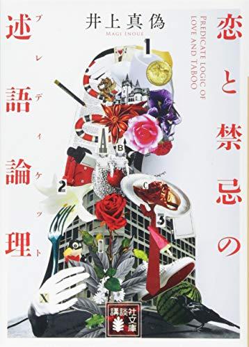 恋と禁忌の述語論理 (講談社文庫)