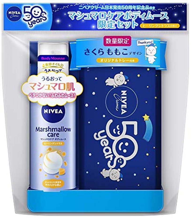 放映ロッカー石鹸【数量限定】ニベア マシュマロケアボディムース ヒーリングシトラスの香り+さくらももこデザインオリジナルトレー付き