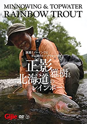 正影雅樹と北海道のレインボー DVD (<DVD>)