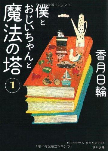 僕とおじいちゃんと魔法の塔(1) (角川文庫)の詳細を見る