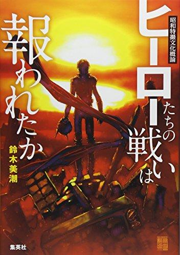 Amazon.co.jp通販サイト(アマゾンで買える「昭和特撮文化概論 ヒーローたちの戦いは報われたか」の画像です。価格は1,500円になります。