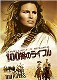100挺のライフル [DVD]