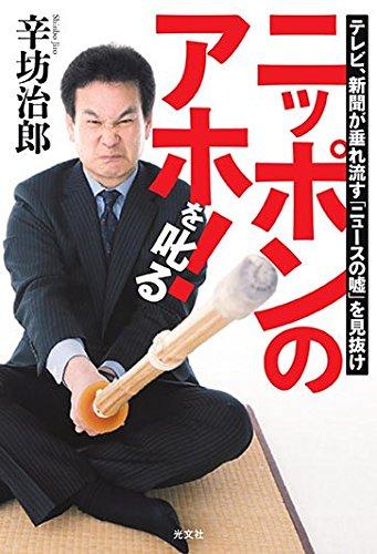 ニッポンのアホ! を叱る テレビ、新聞が垂れ流す「ニュースの嘘」を見抜けの詳細を見る