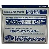 ABC-FA165 サンヨー 空気清浄機用フィルター