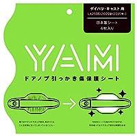 YAM ヤム ドアノブ引っかき傷保護シート ダイハツ・キャスト用 Y-603 -