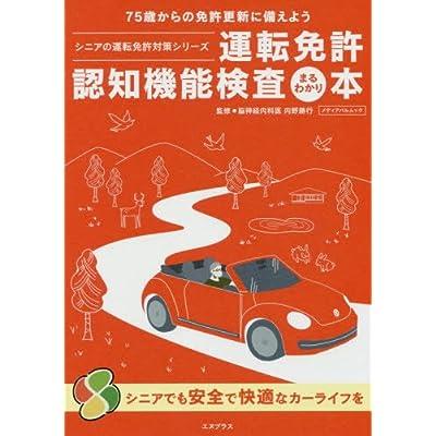 運転免許認知機能検査まるわかり本 75歳からの免許更新に備えよう (メディアパルムック)