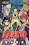 NARUTO -ナルト- 55 (ジャンプコミックス) 画像