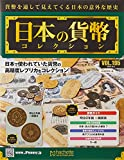 週刊日本の貨幣コレクション(195) 2021年 6/2 号 [雑誌]
