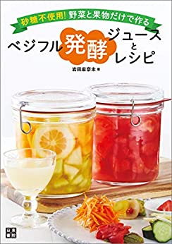 [岩田 麻奈未]のベジフル発酵ジュースとレシピ