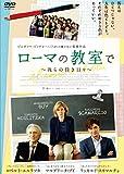 ローマの教室で ~我らの佳き日々~[DVD]